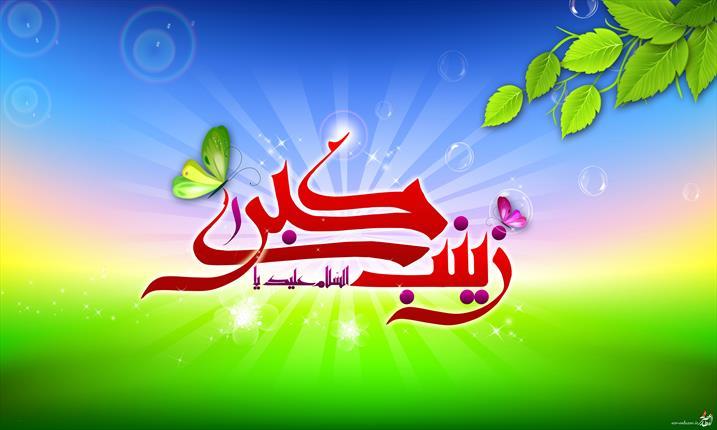 زینب (سلام الله علیها ) تربیت شده مکتب پنج معصوم