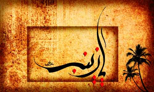 نقش حضرت زینب کبری (علیها سلام) در احیای تشیّع