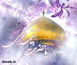 عرفان حضرت زینب(سلام الله علیها) در خردسالی