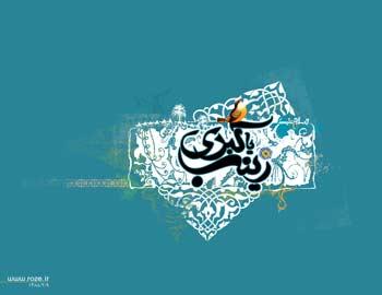 زینب کبری علیهاالسلام از منظر بزرگان دین