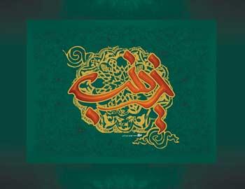 آيه 177 سوره بقره مصداقی از جهاد حضرت زينب(س)